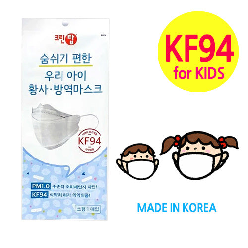 KF94 Kids Disposable Face Mask, Made in Korea (1, 3, 10 pcs) - KosBeauty