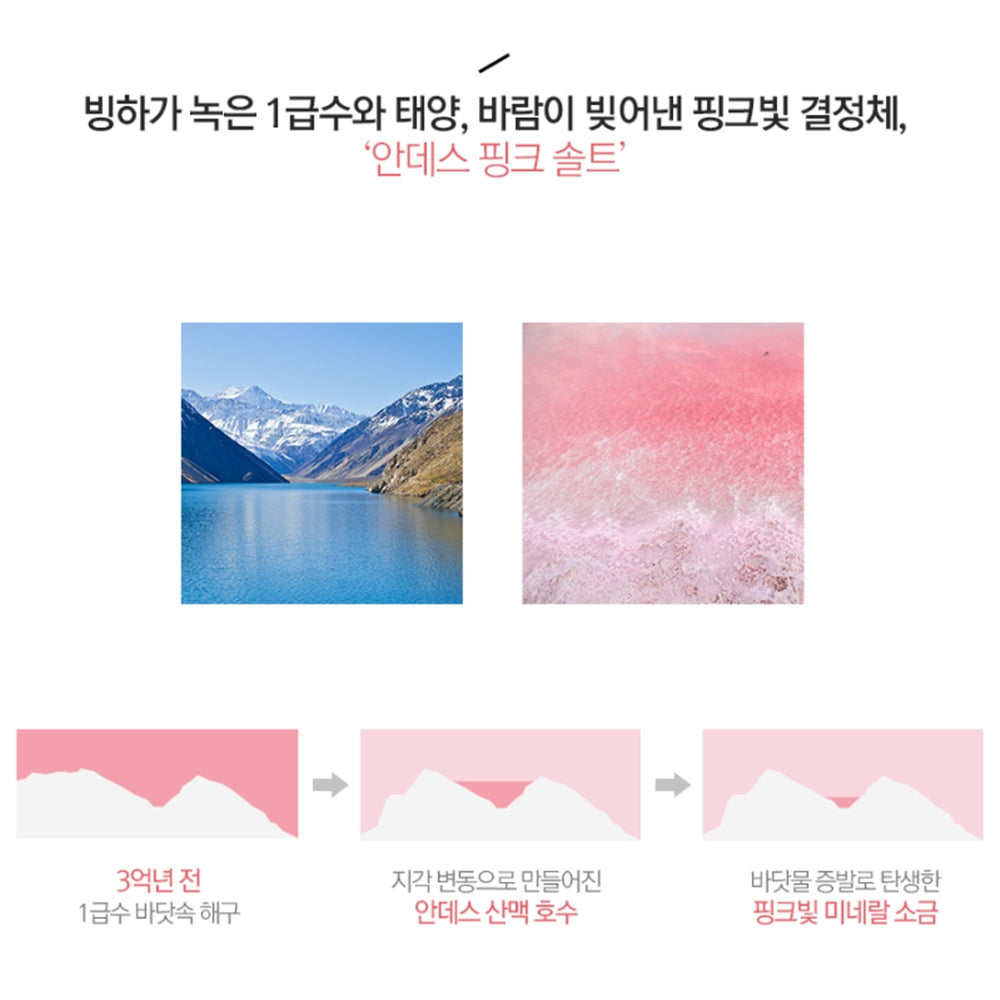 [ Too Cool for School ] Mineral Pink Salt Lip & Eye Remover 120ml (4.05 fl. oz.)