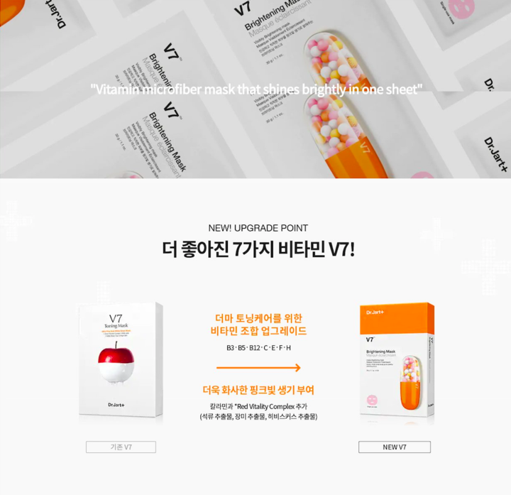 [ Dr.Jart+ ] V7 Brightening Mask (5 Sheets)