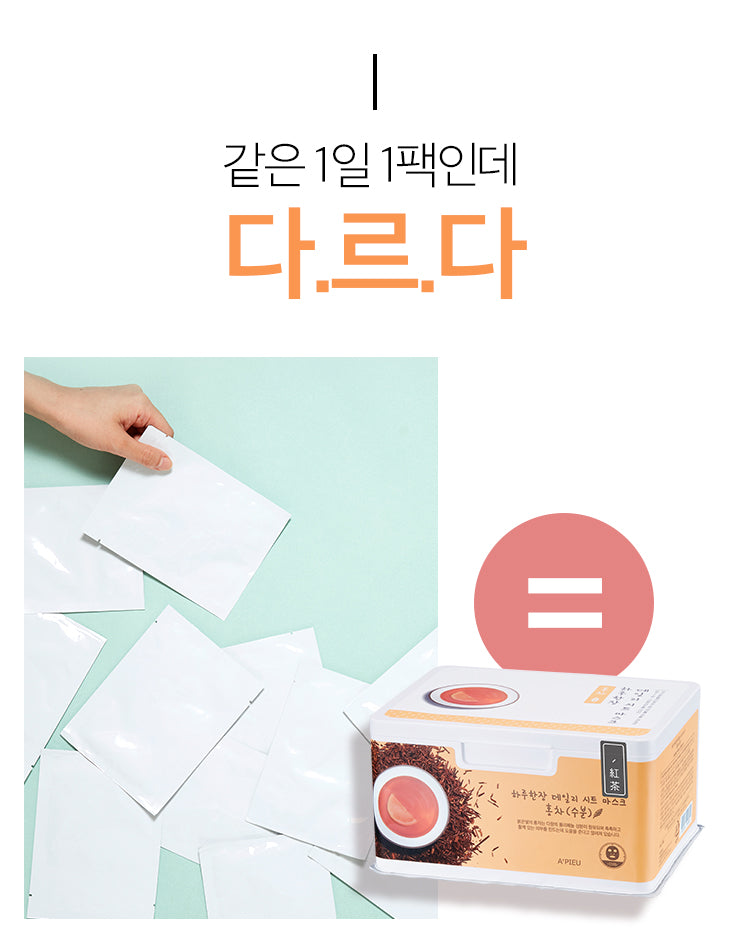 [ A'PIEU ] Daily Sheet Mask Black Tea (Hydrating) 33ea