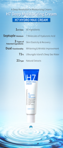 [ SOME BY MI ] H7 Hydro Max Cream 50 ml - KosBeauty