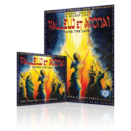 Hallelu Et Adonai Bundle (CD & Songbook)