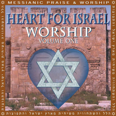 Heart for Israel Worship: Volume One