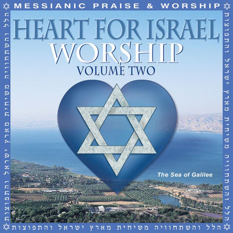 Heart for Israel Worship: Volume Two