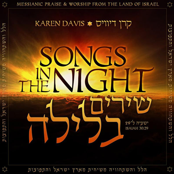 Karen Davis Songs In The Night Karen Davis Israel