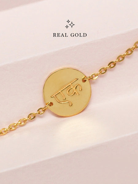[REAL GOLD] Engravable PENELOPE's Round Monogram Disc Bracelet 16.8k Yellow Gold