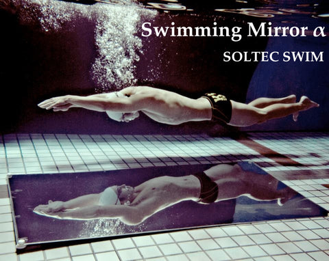Swimming Mirror α (スイムミラーα)