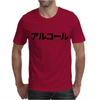 Alcohol ( aruko-ru ) Mens T-Shirt