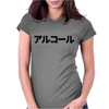 Alcohol ( aruko-ru ) Womens Fitted T-Shirt