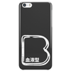 Blood Type B Personality - White Phone Case