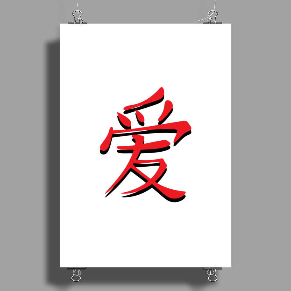 Chinese symbol for Love. Poster Print (Portrait)