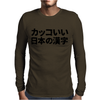 Cool looking Japanese kanji ( kakoii nihon no kanji ) Mens Long Sleeve T-Shirt