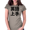 English ability is great ( eigo jozu ) Womens Fitted T-Shirt
