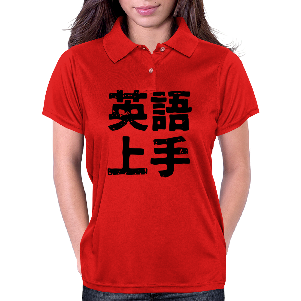 English ability is great ( eigo jozu ) Womens Polo