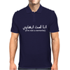 IM NOT A TERRORIST Mens Polo