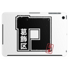 KATSUSHIKA Ward of Tokyo Japan, Japanese Design, Japanese Prefecture, Nihon, Nihongo, Travel to Japa Tablet