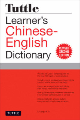 TUTTLE LEARNERS CHINESE ENGLISH DICTIONARY
