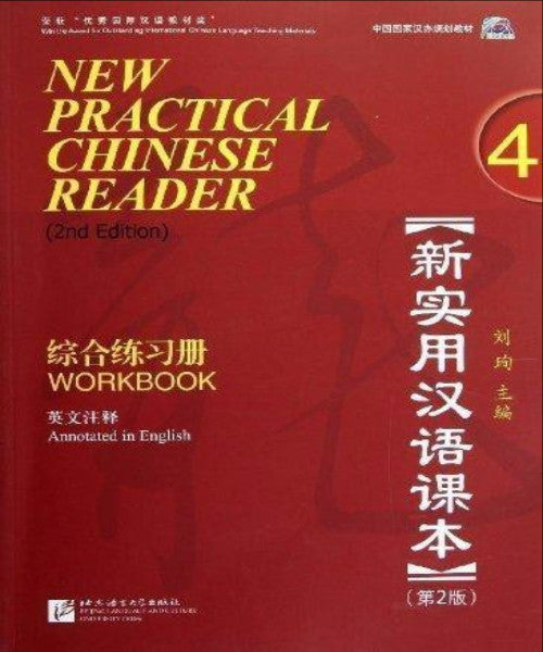 NEW PRACTICAL CHINESE READER MANDARIN LEVEL 4 WORKBOOK WITH MP3CD - Charles Darwin University Bookshop