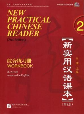 NEW PRACTICAL CHINESE READER MANDARIN LEVEL 2 WORKBOOK HARDCOPY FORMAT WITH 4 CDROM ON MP3 FORMAT