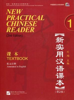 NEW PRACTICAL CHINESE READER 1 TEXTBOOK (2ND EDITION) WITH DIGITAL DOWNLOAD