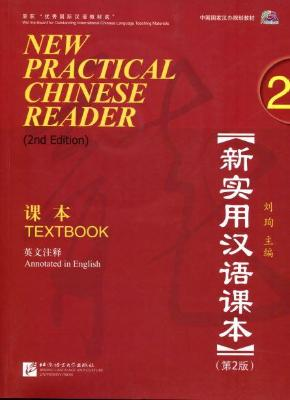 NEW PRACTICAL CHINESE READER MANDARIN LEVEL 2 TEXTBOOK HARDCOPY FORMAT WITH 4 CDROM ON MP3 FORMAT