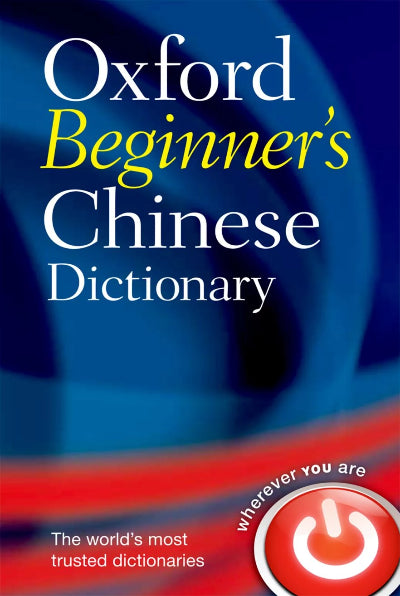 OXFORD BEGINNERS CHINESE DICTIONARY