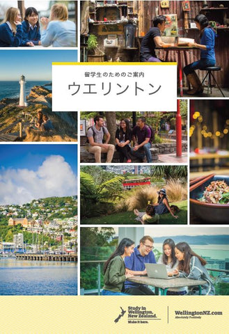 Study in Wellington arrival guide - Japanese