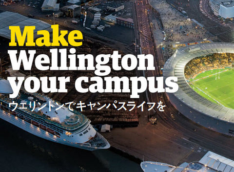 Make Wellington your campus brochure - Japanese