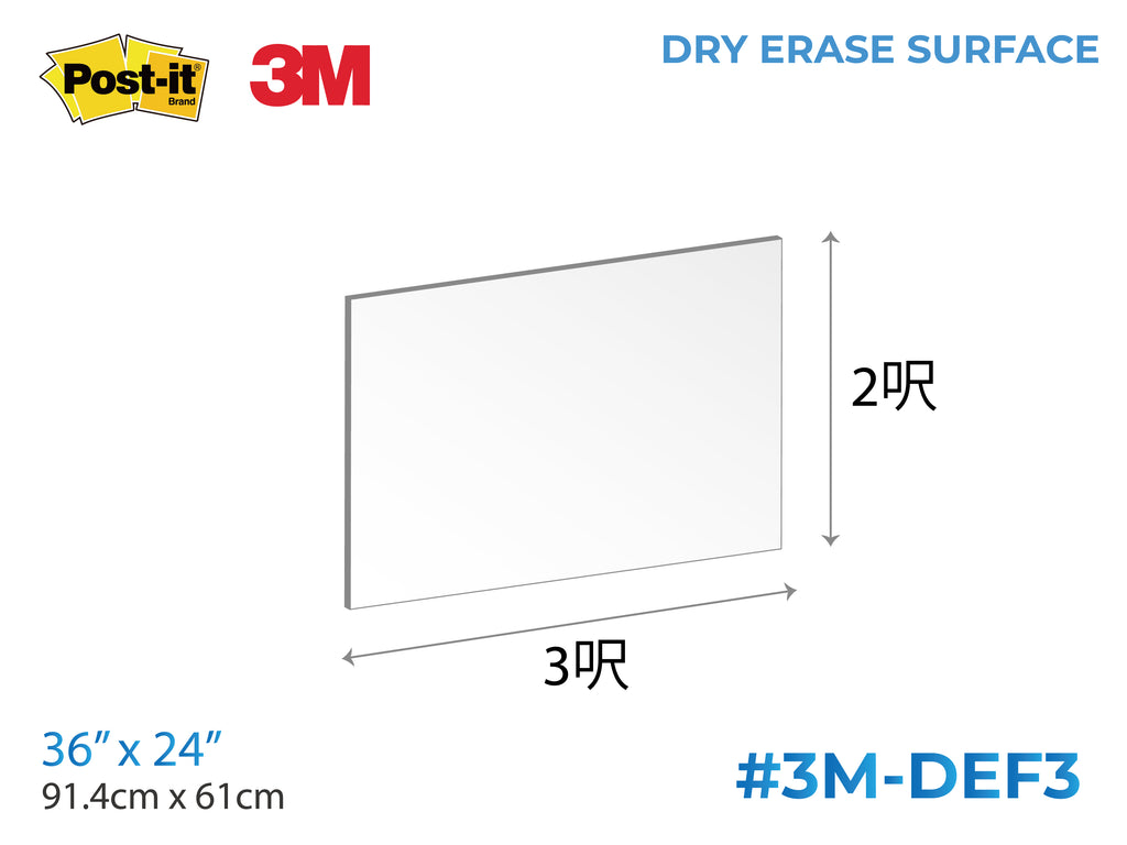 3M Post-it® Super Sticky Dry Erase Surface 3M-報事貼多用途白板貼