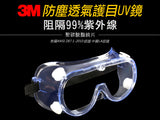 3M Protective Goggles(Anti Fog Lens) 3M 風塵防護鏡