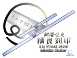 Stainless Steel Wear Matte Ruler 不銹鋼耐磨啞光直尺