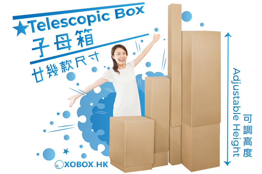 Telescopic Box 子母箱