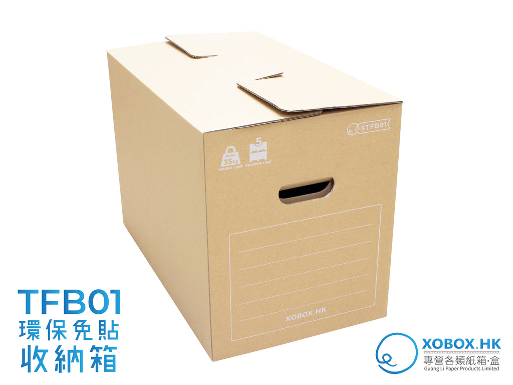 Tape Free Removal Box 免貼收納紙箱