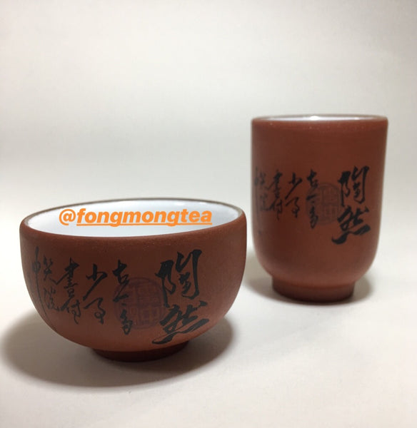 Fong Mong Tea-Traditional Red Aroma Tea Cup Set (MIT product)