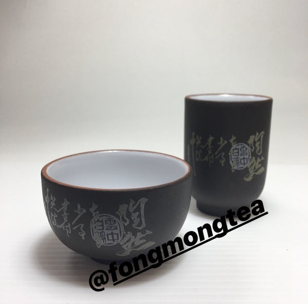 Traditional Brown Aroma Tea Cup Set (MIT product)