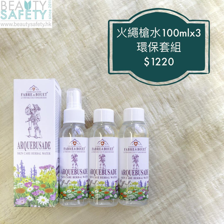 Arquebusade Herbal Water 火繩槍水 100ml x 3 環保套組
