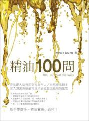 100 Essential Oils FAQ《精油100問》