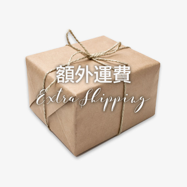 Extra Shipping | 額外運費
