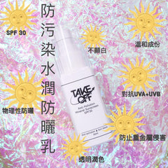 Take Off Anti-Pollution Mineral Suncreen 防污染水潤防曬乳 (30ml)