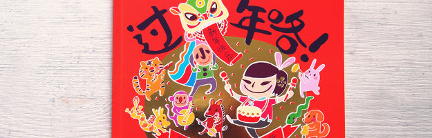 It's New Year! Tong Tong & Xiao Xiao's Chinese New Year Handbook