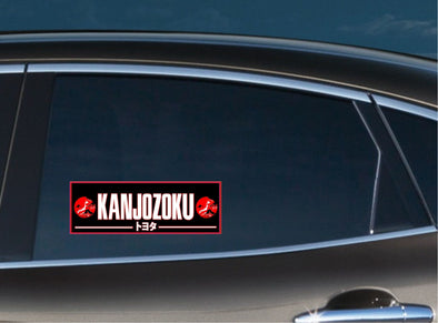 Kanjozoku Slap Decal