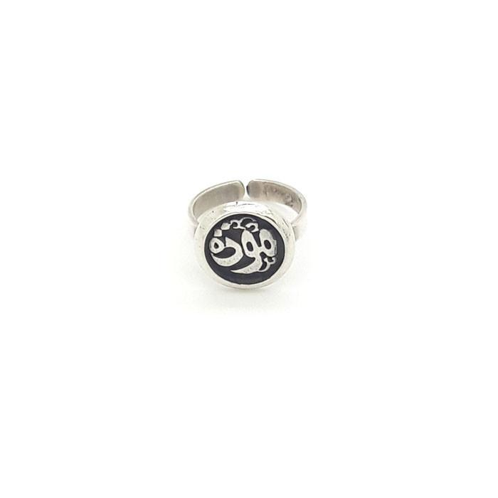 Arabic Calligraphy Mawada Free Size Silver Ring