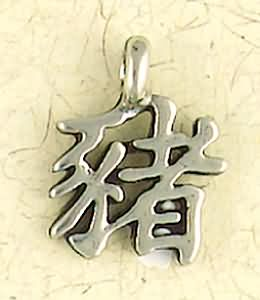 Boar ~ Pewter Necklace ~ Chinese Astrology Collection