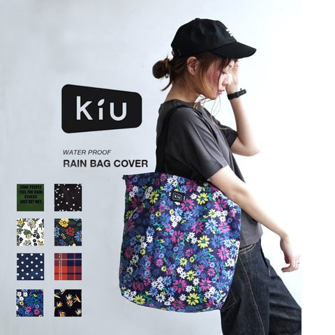 Kiu 晴雨兩用袋 Kiu 2-way Rain Bag Cover