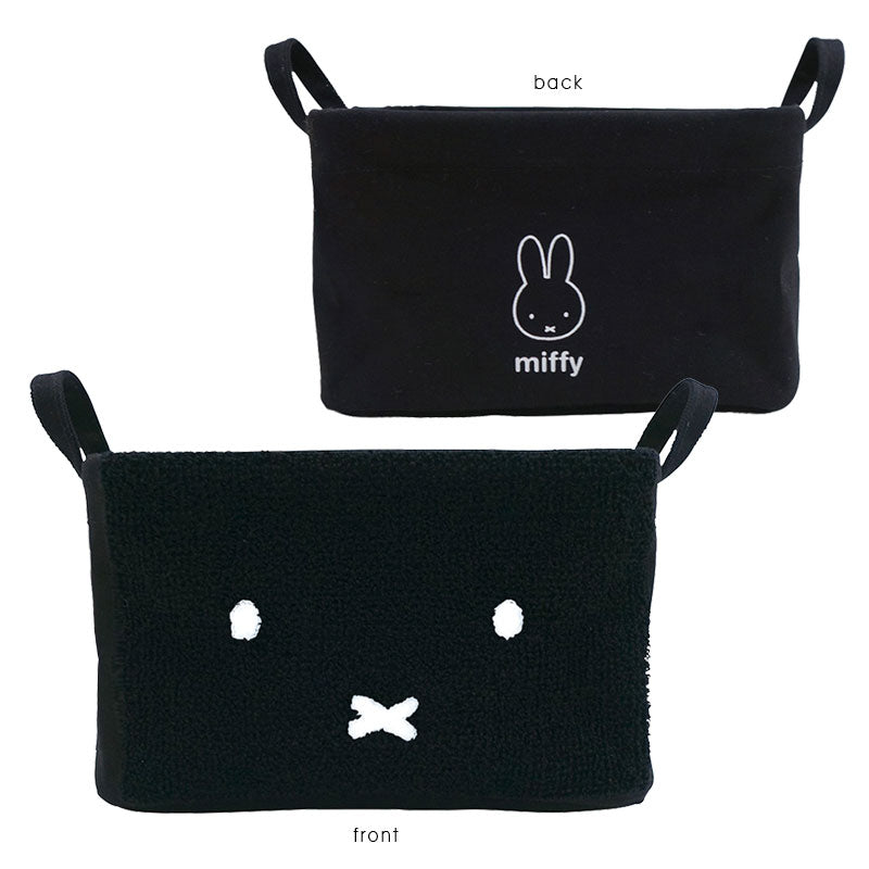 Miffy 儲物籃 Miffy Storage Basket