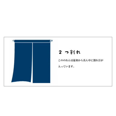 七福貓日本製長門簾 Shichifuku Cat Long Door Curtain