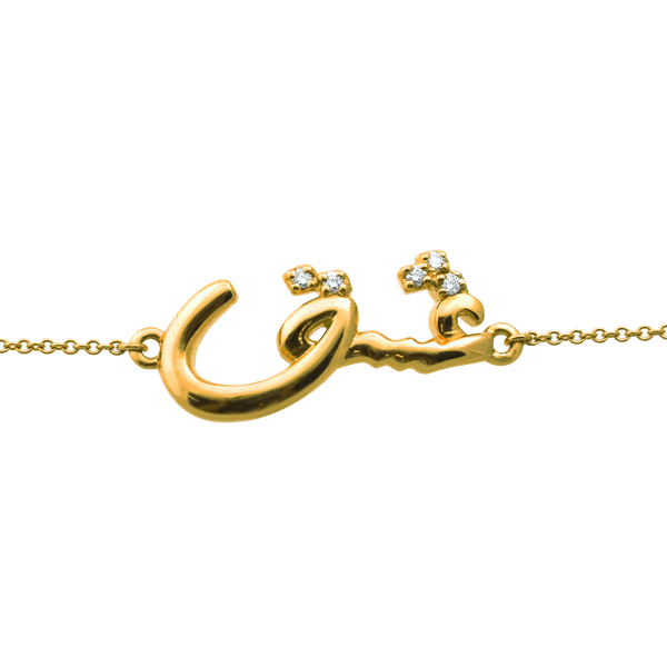 Eshgh Bracelet with Diamonds  in 18k Yellow Gold - Bullion & Diamond, Co.
