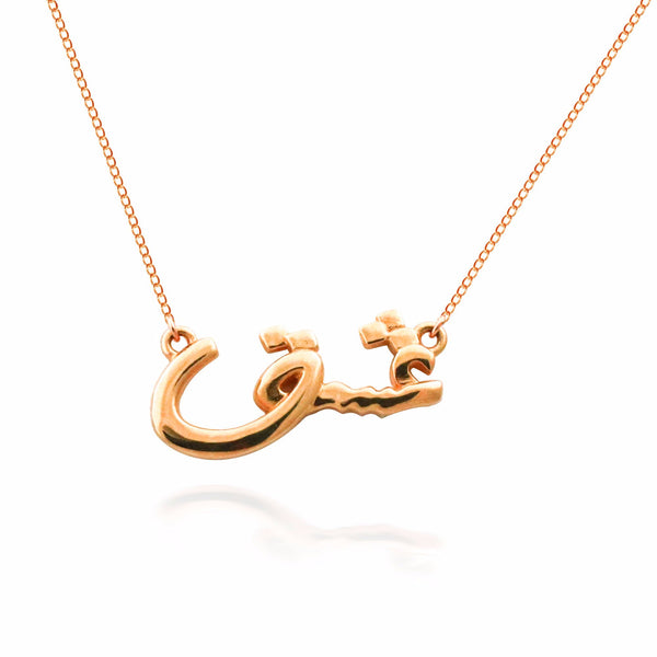 Eshgh Neclace in 14k Rose Gold - Bullion & Diamond, Co.