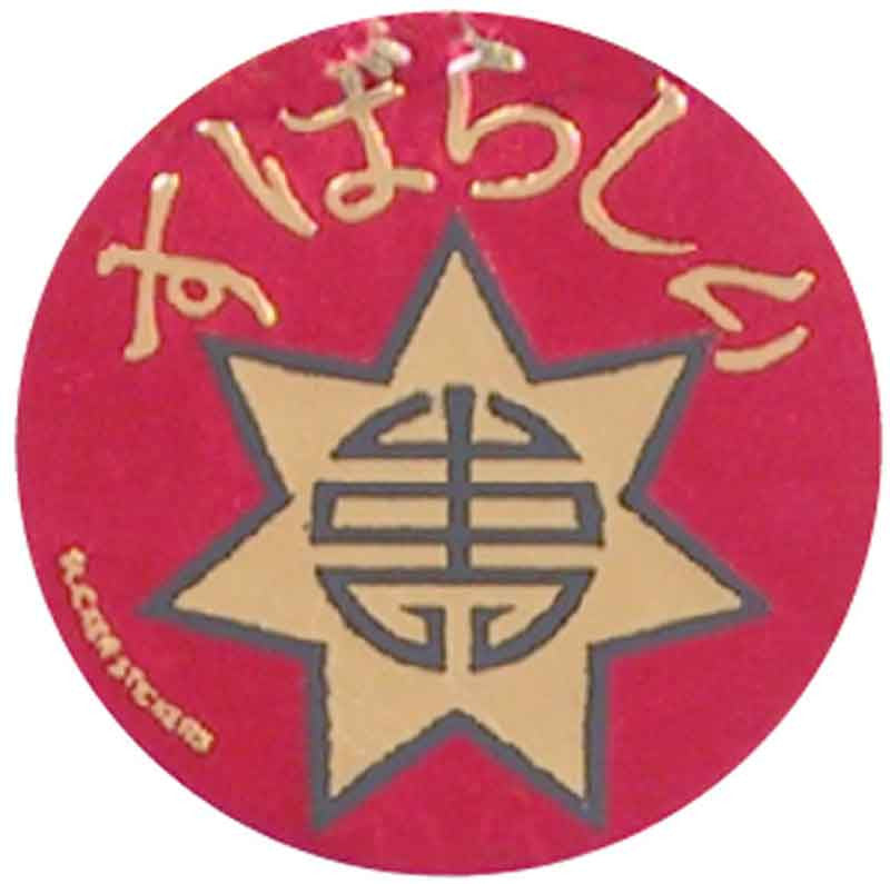 #810 Japanese Gold Star Metallic Stickers