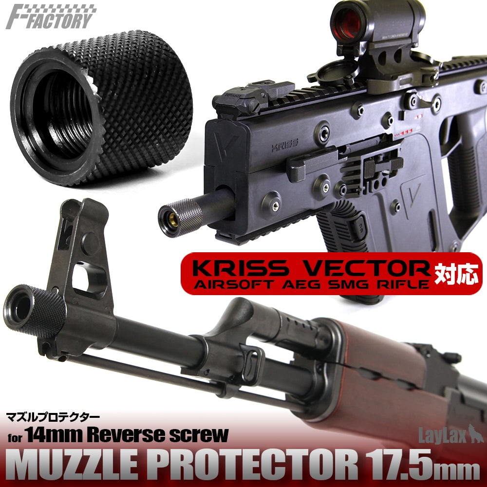 Laylax MUZZLE PROTECTOR 17.5mm